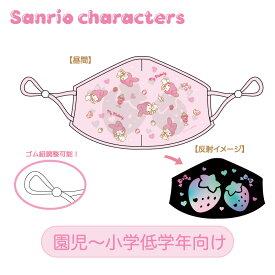 【調節可能】サンリオ グッズ 光るキッズマスク2 マイメロディー(いちご) 園児〜小学低学年向け 子供用