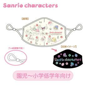 【調節可能】サンリオ グッズ 光るキッズマスク2 キャラMIX(いちご) 園児〜小学低学年向け 子供用