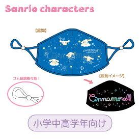 【調節可能】サンリオ グッズ 光るキッズマスク2 シナモロール(夜空) 小学中高学年向け 子供用