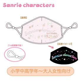 【調節可能】サンリオ 光るキッズマスク2 キャラMIX(かまってキュン) 小学高学年〜大人女性向け 子供用