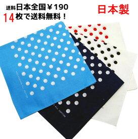 バンダナ・ドット柄 日本製 綿100% オリーブファクトリー verdolaga 15枚で送料無料