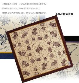 和柄 小風呂敷 いとまき柄【ハンカチ スカーフ バンダナ 日本製 三角巾 お弁当 ランチクロス 綿100%】