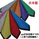 バンダナ ダイヤ柄 日本製 綿100% オリーブファクトリー verdolaga 15枚で送料無料