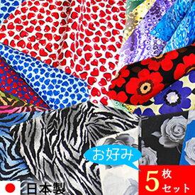 バンダナお好きな柄5枚セット 日本製 綿100% オリーブファクトリー verdolaga メール便で送料無料!