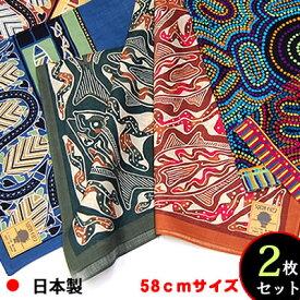 バンダナ・大判2枚セット/アボリジナルアート柄 日本製 綿100% オリーブファクトリー verdolaga メール便で送料無料!