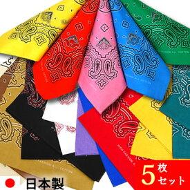バンダナ・ペイズリー柄5枚セット 日本製 綿100% オリーブファクトリー verdolaga メール便で送料無料!