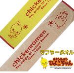 チキンラーメンひよこちゃんのかわいいジャガード織りマフラータオル!日本製・キャラクター国産・綿100%