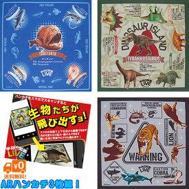 学研のアプリで飛び出すハンカチ 3点セット 恐竜 危険生物 深海生物!日本製!図鑑ライブ 動物グッズ お風呂で遊んで洗濯練習 メール便で送料無料!