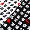 【生地 布】綿100%のブロード生地!鮨文字柄【和柄 漢字 プリント 国産 綿100% 日本製 メール便 小物入れ、バッグなどの袋物】