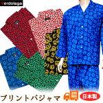 メンズプリント長袖前開きパジャマ
