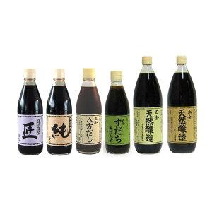小豆島 正金醤油 6種セット(純・匠・こいくち・うすくち・八方だし・すだち生ぽん酢)天然醸造醤油