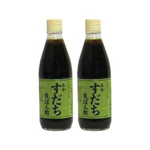 小豆島 正金醤油 すだち生ぽん酢 360ml(2本セット)