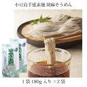 小豆島手延素麺 胡麻そうめん(180g)×2袋 【小豆島素麺】【黒ごま】【そうめん】