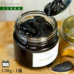 黒にんにくオリーブオイル 130g 1個 熟成黒にんにく ニンニク オリーブオイル にんにくオイル ニンニクオイル ガーリックオイル 無添加調味料 小豆島 エキストラバージンオリーブオイル ニ