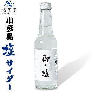 小豆島 塩サイダー 【御塩(ごえん)】 250ml 小豆島海塩