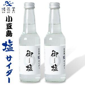 小豆島 塩サイダー 【御塩(ごえん)】 250ml 2本 小豆島 海塩