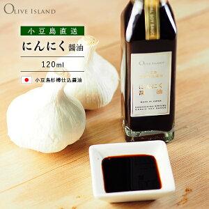 小豆島杉樽仕込にんにく醤油120ml小豆島醤油