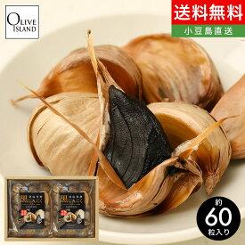香川県産 熟成発酵 黒にんにく 150g×2袋 ギフトBOX入り 約60粒入(約2ヶ月分) 【送料無料】【甘熟黒にんにく】