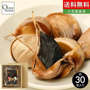 香川県産 熟成発酵 黒にんにく 150g 約30粒入( 約1ヶ月分 ) ギフトBOX入り【甘熟黒にんにく】【送料無料】