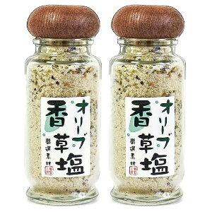 小豆島 オリーブ香草塩 専用瓶入50g x2【岩塩】【ハーブ】【オリーブ】【小豆島オリーブ】