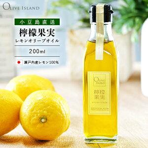 檸檬果実 レモンオリーブオイル 200ml小豆島オリーブオイル 瀬戸内レモンオリーブオイル フレーバーオイル 檸檬 れもん 小豆島 レモン果汁 100% 国産 小豆島 オリーブオイル オリーブアイラン