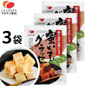 蜜いもグラッセ 3袋セット 100g×3 種子島産 安納芋 蜜芋 小豆島【 メール便限定送料無料 】