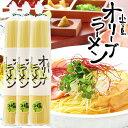 小豆島 オリーブラーメン 塩スープ(2人前)x3 小豆島オリーブ