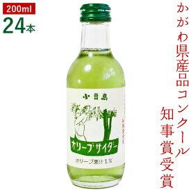 小豆島オリーブサイダー 200ml 24本【オリーブ果汁】【小豆島 サイダー】【小豆島オリーブ】