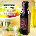 瀬戸内産オリーブ果実100% オリーブ酢 オリーブビネガー 200ml酢 オリーブ酢 オリーブポリフェノール オリーブ果実 …