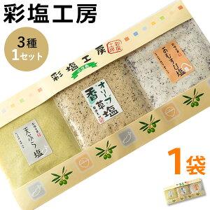 【送料無料】彩塩工房 塩3種セット(天ぷら塩・オリーブ香草塩・おむすび塩)