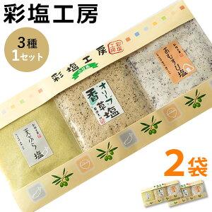 【送料無料】彩塩工房 塩3種セット(天ぷら塩・オリーブ香草塩・おむすび塩)×2個