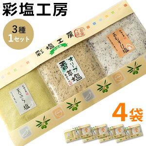 【送料無料】彩塩工房 塩3種セット(天ぷら塩・オリーブ香草塩・おむすび塩)×4袋