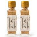 『瀬戸の酒粕塩(せとのさけかすしお)』100g×2本セット 塩酒粕 塩酒かす 酒粕 さけかす