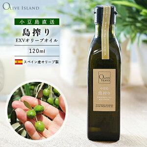 小豆島搾油 島搾り エキストラバージンオリーブオイル 120ml小豆島 オリーブオイル 国内搾油 スペイン 高級 エキストラヴァージンオリーブオイル 化学調味料無添加 オリーブアイランド OLIVE