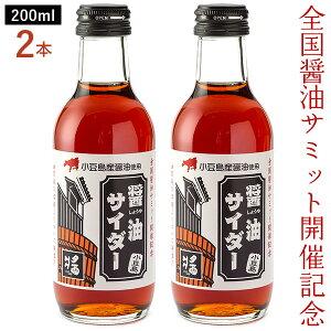 小豆島醤油サイダー 200ml 2本 小豆島産醤油使用 小豆島 サイダー 小豆島しょうゆ しょうゆ