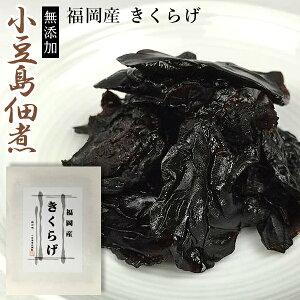 小豆島佃煮 最高級 無添加 佃煮 国産 きくらげ 100g袋入り 【和紙包装】【ギフト】【つくだに】