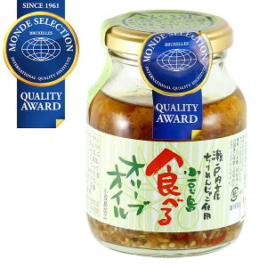 小豆島 食べるオリーブオイル 145g 小豆島 オリーブオイル