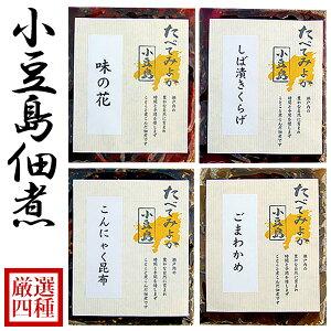 小豆島 佃煮 たべてみよか 厳選四種 Cセット【しば漬けきくらげ・こんにゃく昆布・味の花・ごまわかめ】【つくだに】