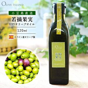 若摘果実EXVオリーブオイル 120mlスペイン 小豆島 オリーブオイル 高級 エキストラバージンオリーブオイル オリーブ 海外産 高品質 健康 美容 無添加 小豆島オリーブオイル オリーブアイラン