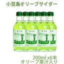 小豆島オリーブサイダー 200ml 6本【オリーブ果汁】【小豆島 サイダー】【小豆島オリーブ】