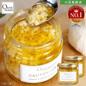 にんにくオリーブオイル 2個セット(単品130g×2)国産にんにく使用 にんにくオイル ニンニクオイル ガーリックオイル 無添加調味料 小豆島 エキストラバージンオリーブオイル ニンニクオリ