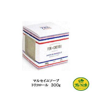 【フェール・シュヴァル】マルセイユ ソープ トリコロール 300g オリーブオイル フランス産 石鹸 スキンケア ボディーケア
