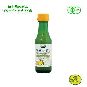 オーガニック レモン 果汁【ビオカ】有機 レモン 果汁(ジュース)ストレート 100% 150ml レモン果汁 イタリア産 シチリア