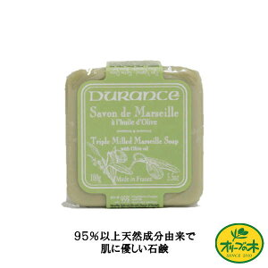【デュランス】マルセイユ ソープ オリーブ 100g オリーブオイル フランス産 石鹸 スキンケア ボディーケア