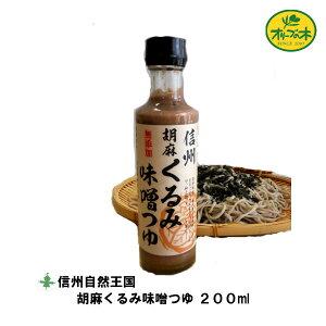 【信州自然王国 あづみ庵】胡麻くるみ味噌つゆ 200ml そばつゆ 環境栽培