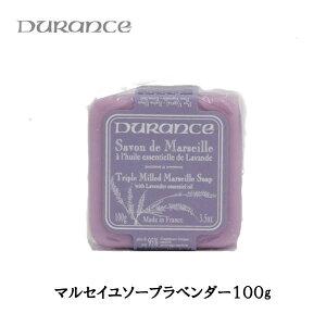 【デュランス】マルセイユ ソープ ラベンダー 100g オリーブオイル フランス産 石鹸 スキンケア ボディーケア
