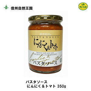 【信州自然王国】パスタソース にんにく&トマト 350g 国産 無添加