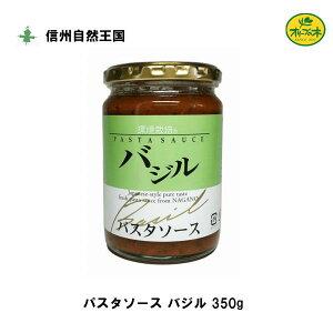 【信州自然王国】パスタソース バジル 350g 環境栽培 無添加 国産