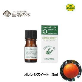 【生活の木】エッセンシャルオイル オレンジスイート 3ml アロマオイル 精油(生活の木 エッセンシャルオイル)(エッセンシャルオイル アロマオイル)1
