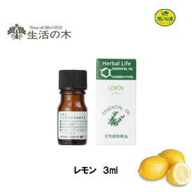 【生活の木】エッセンシャルオイル レモン 3ml アロマオイル 精油(生活の木 エッセンシャルオイル)(エッセンシャルオイル アロマオイル)